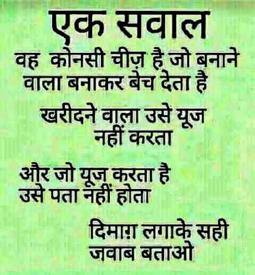 Whe Konsi Cheez Hai Jo Kharidne Wala Use Use Nahi Kerta Hindi Paheli