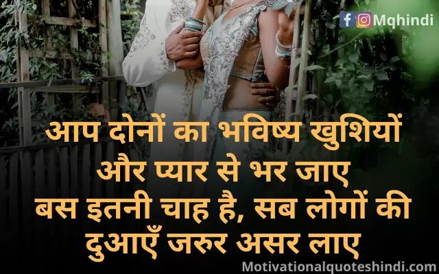 Engagement Shayari For Husband