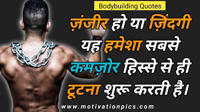 Fitness Motivation Quotes | Gym Quotes \ www.motivationpics.com