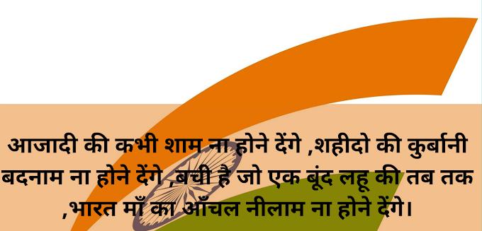 गणतंत्र दिवस हिंदी शायरी - Republic Day Shayari In Hindi