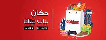 تعرف على المتجر الإلكتروني الليبي دكان Dokkan و تجربته الناجحة للتسوق !