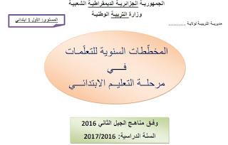 المخططات السنوية لـلسنة  الأولى ابتدائي 2016-2017 وفق مناهج الجيل الثاني