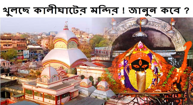 after a long time Kalighat temple is opening Know when