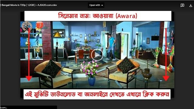 আওয়ারা ফুল মুভি | Awara (2012) Bengali Full HD Movie Download or Watch | Ajs420