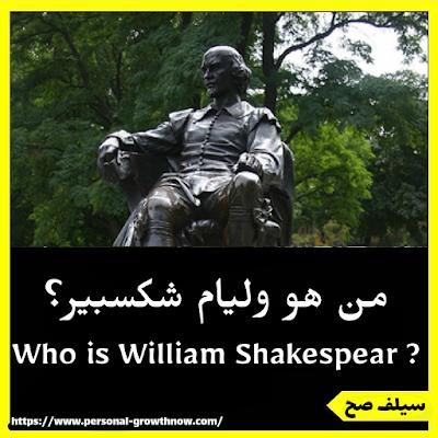 من-هو-وليام-شكسبير