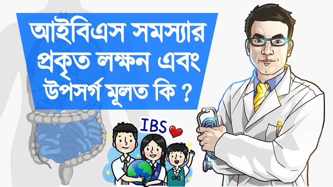 আইবিএস IBS এর প্রকৃত লক্ষণ এবং উপসর্গ
