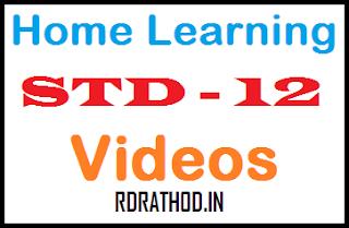 SSA Gujarat Home Learning Videos STD 12