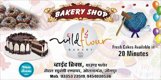 *BAKERY SHOP # wild flour BAKERY # Fresh Cakes Available in 20 Minutes # व्हाईट ब्रिक्स, ग्राउण्ड फ्लोर होटल रघुवंशी एम्पायर, ओलन्दगंज, जौनपुर Mob. 9335323519, 9454030536*
