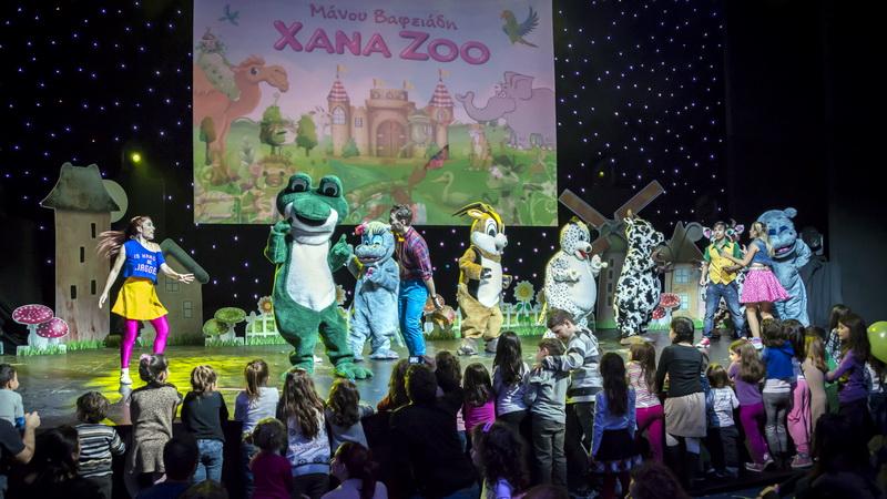 Η θρυλική παιδική παράσταση XANA ZOO στην Αλεξανδρούπολη