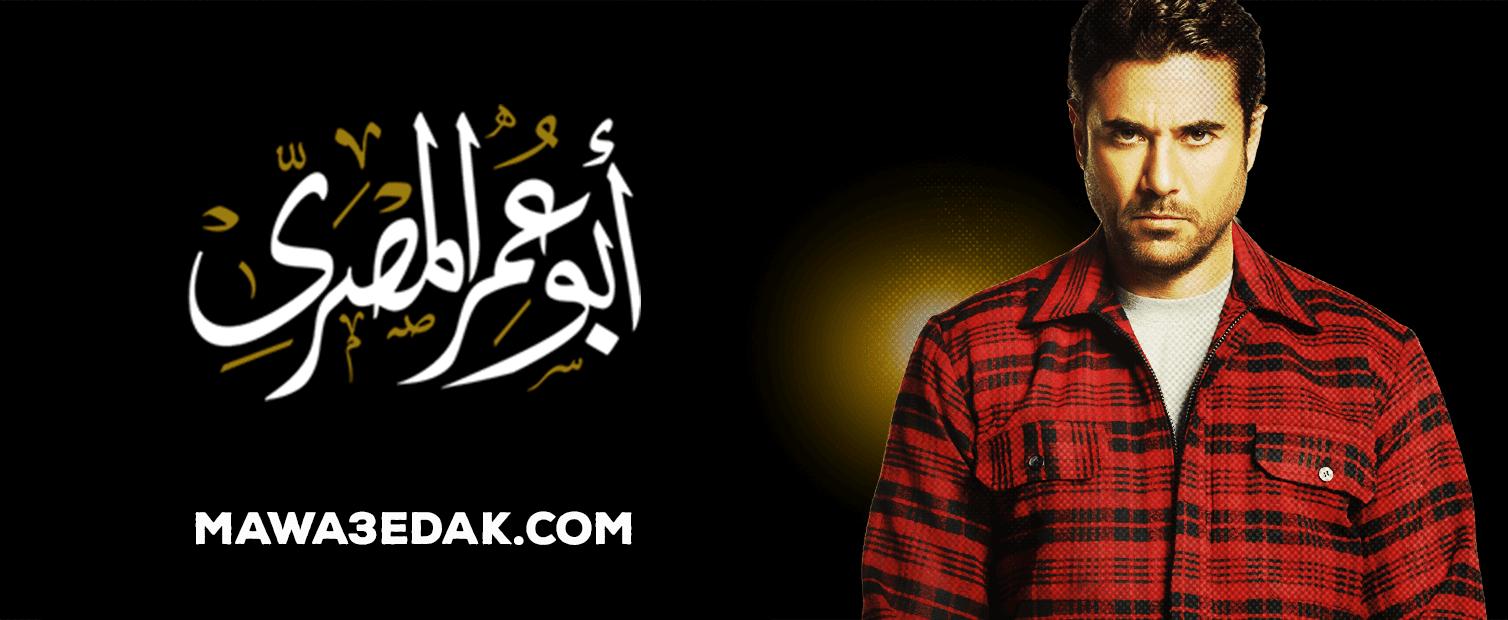 مواعيد عرض واعادة مسلسل ابو عمر المصري لاحمد عز - رمضان 2018