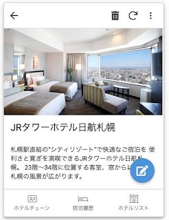 AppSheetで旅の思い出、ホテルリストの詳細画面イメージ