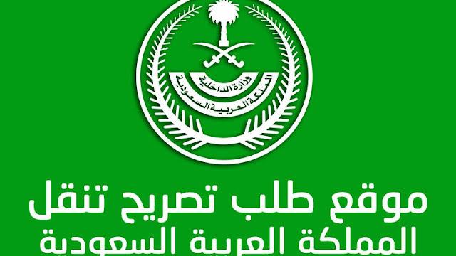 إستخراج تصريح تنقل في السعودية خلال الحظر tanaqul.ecloud.sa عبر تطبيق توكلنا   موقع الأمن العام وزارة الداخلية