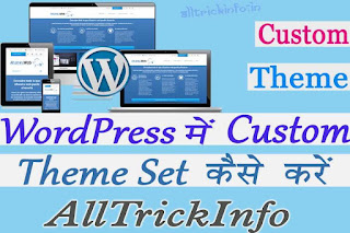 Custom Theme, Custom Theme Set, wordpress website Custom Theme, wordpress website, वर्डप्रेस वेबसाइट में Custom Theme Set कैसे करें