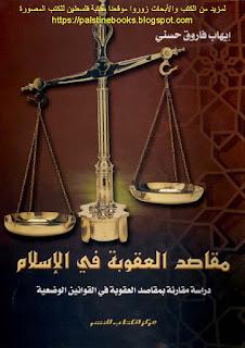 مقاصد العقوبة في الإسلام دراسة مقارنة _ إيهاب فاروق حسني Mq3