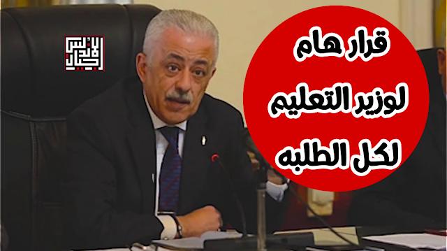 التعليم تصدر قرار وزاري هام بشان استكمال الدراسة لكل الطلبه داخل وخارج مصر