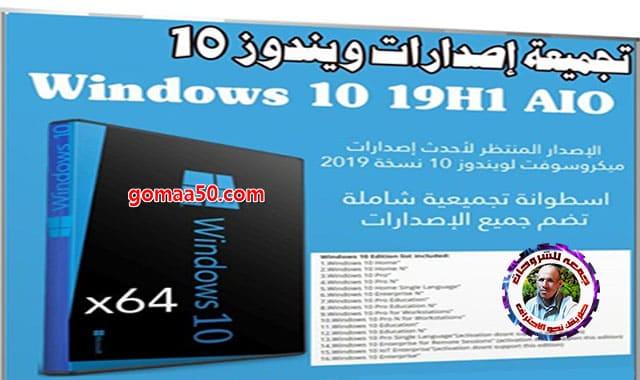تجميعة-إصدارات-ويندوز-10-Windows-10-19h1-x64-يونيو-2019