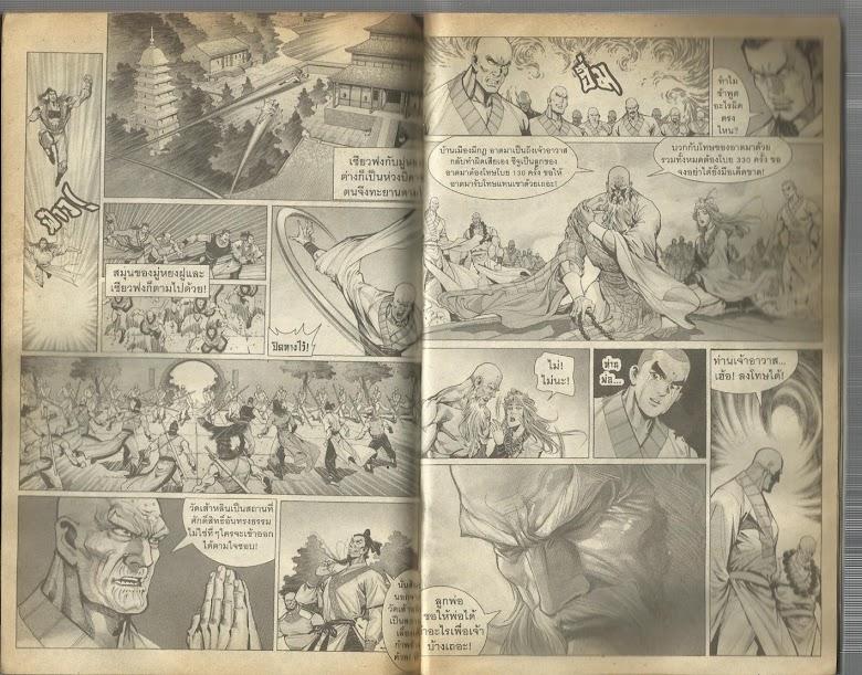 Demi Gods & Semi Devils - หน้า 93