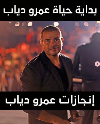 عمرو دياب - بداية حياة عمرو دياب الفنية والانجازات