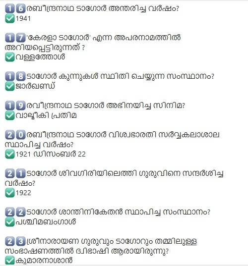 Rabindranath Tagore Malayalam PSC Questions and Answers