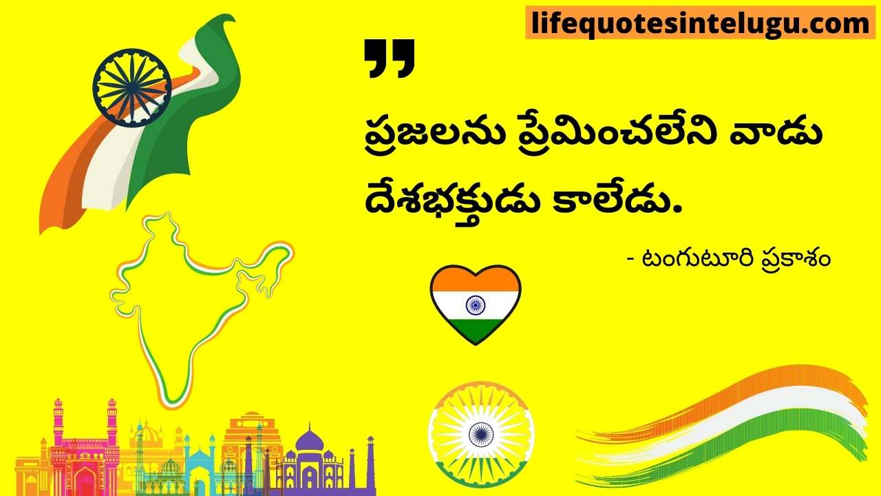 India Independence Day Quotes In Telugu