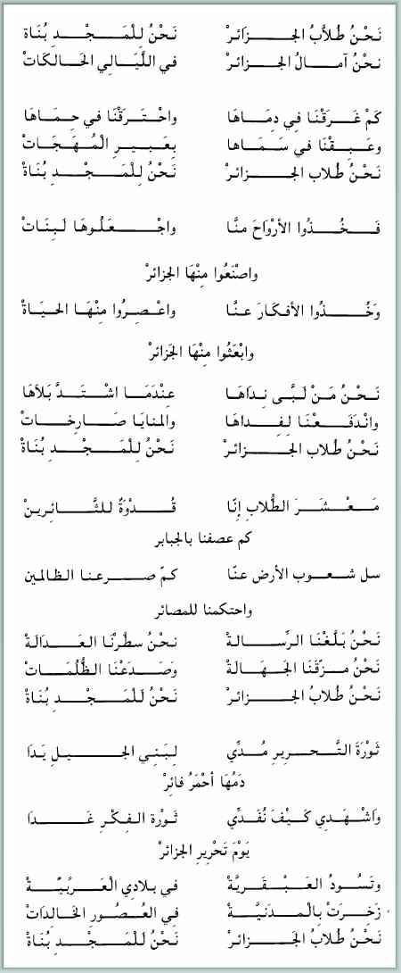 نشيد نحن طلاب الجزائر