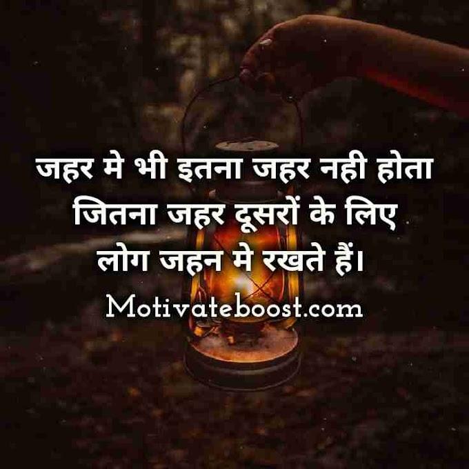 बेस्ट जीवन के अच्छे विचार स्टेटस | Best Jivan Ke Acche Vichar Status In Hindi