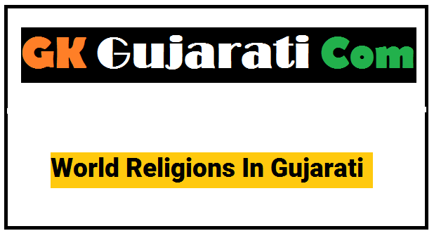 Jagat Na Mukhya Dharm (The main religions of the world In Gujarati PDF)