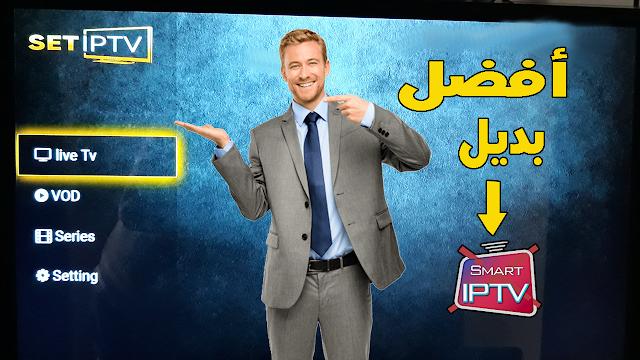 تطبيق set iptv على smart tv طريقة تفعيل و مشاهدة القنوات عليه مجانا