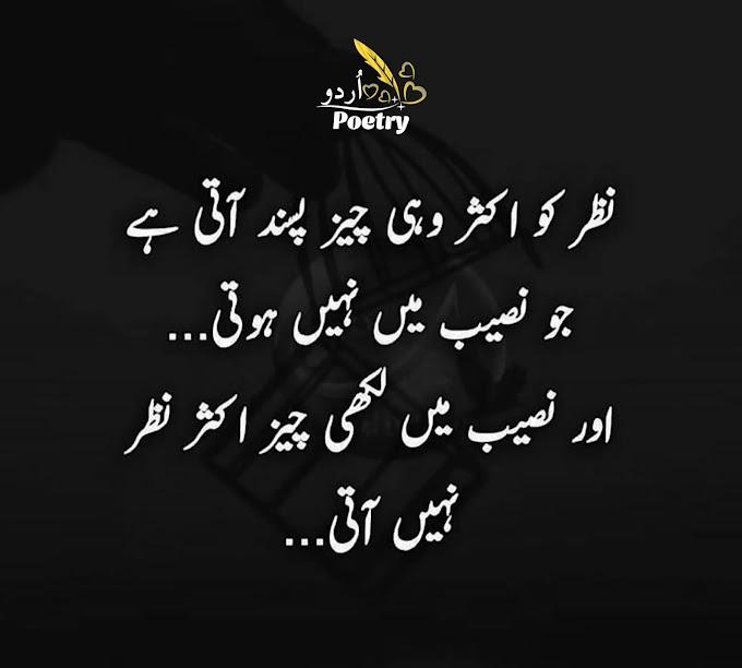 Urdu Poetry - نظر کو اکثر وہی چیز پسند آتی ہے
