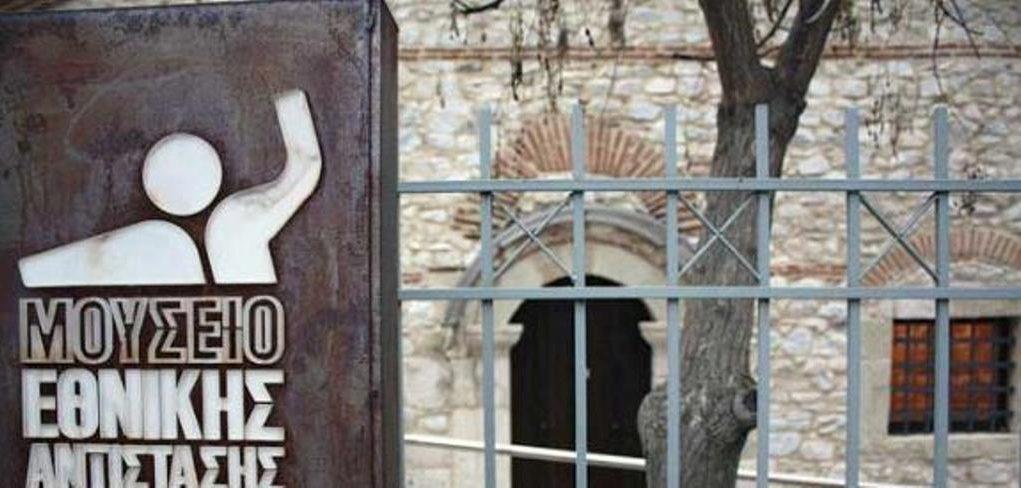 Πρόσκληση του Μουσείου Εθνικής Αντίστασης Λάρισας προς τη Διεύθυνση Β/θμιας  Εκπαίδευσης Νομού Λάρισας