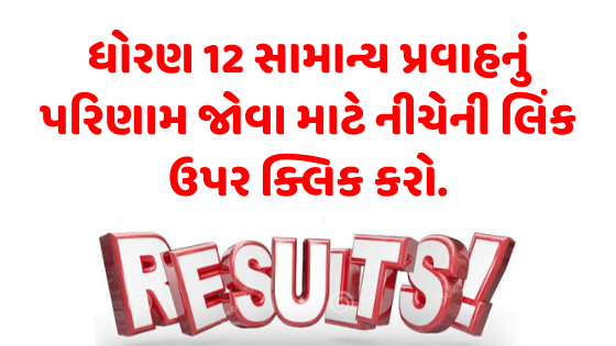 HSC 12th Result 2020
