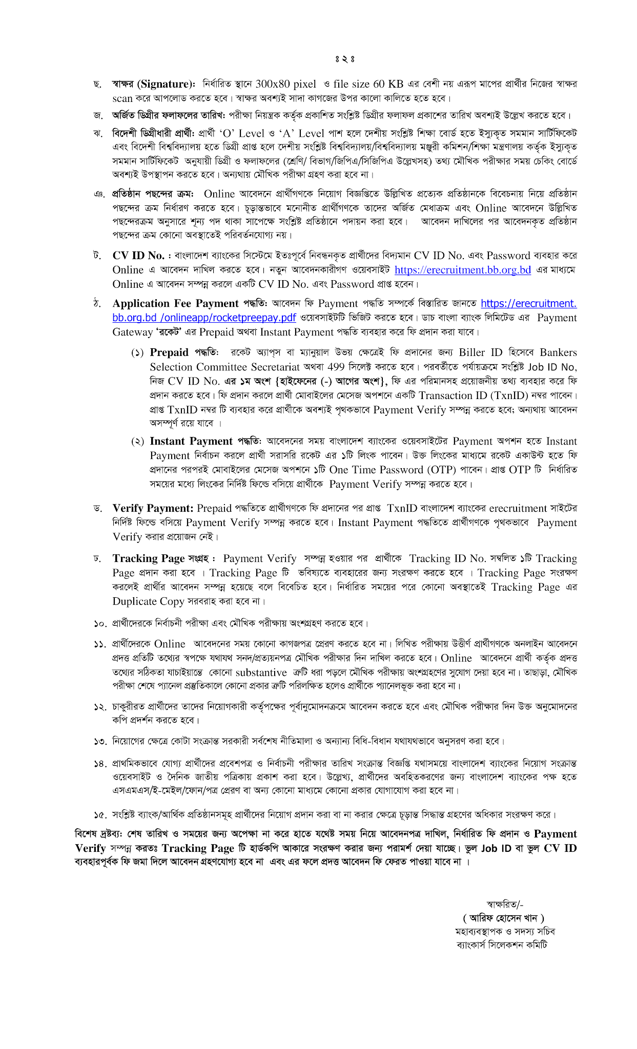 রূপালী ব্যাংক নিয়োগ 2021