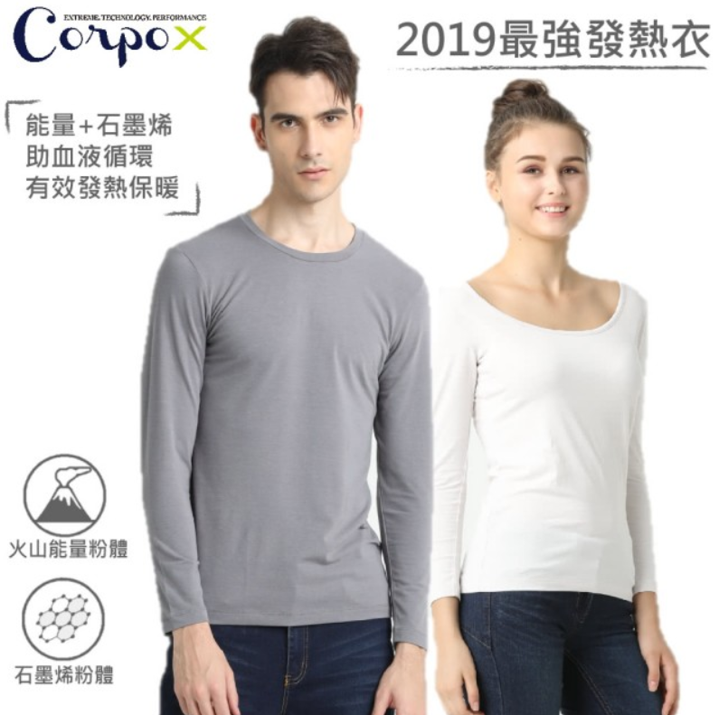 【推薦】發熱衣五大人氣排名(2020年)