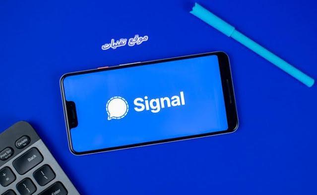 افضل 5 ميزات لتطبيق سيجنال Signal Private Messenger