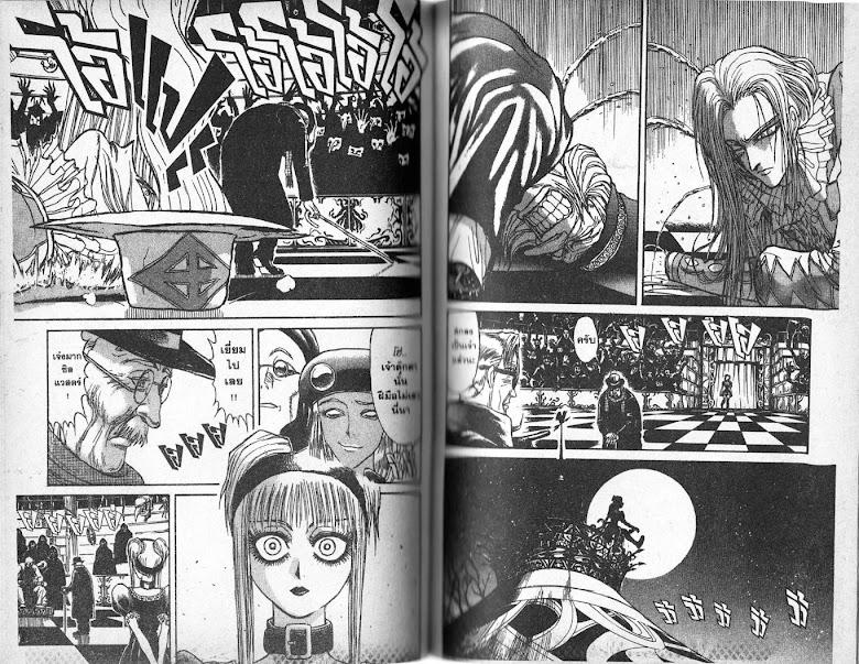 Karakuri Circus - หน้า 58