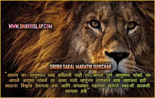 Sundar sakal marathi suvichar