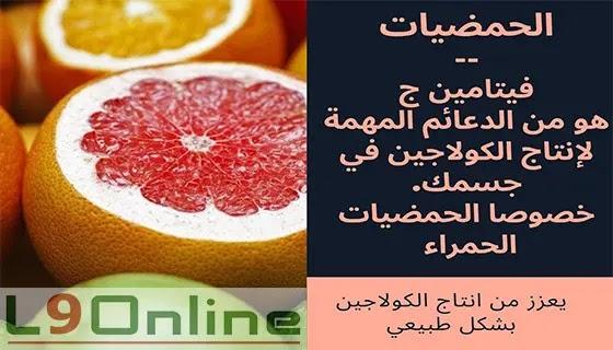 فيتامين سي يعوض نقص الكولاجين في جسمك