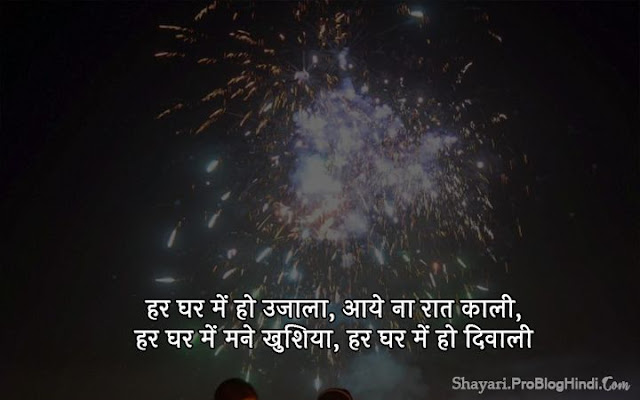 diwali wishes shayari