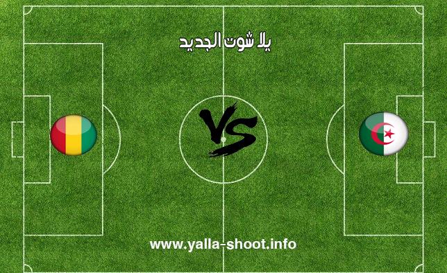 نتيجة مباراة الجزائر وغينيا اليوم الأحد 7-7-2019 يلا شوت الجديد في كأس الأمم الأفريقية