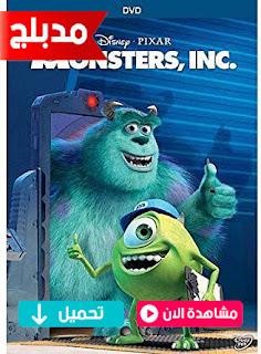 مشاهدة وتحميل فيلم شركة المرعبين المحدودة 2001 Monsters, Inc مدبلج عربي