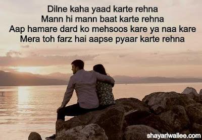 best romantic shayari hindi image
