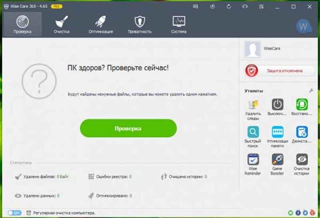 Wise Care 365 5.3.9.536 (Repack & Portable) - Tối ưu hóa windows