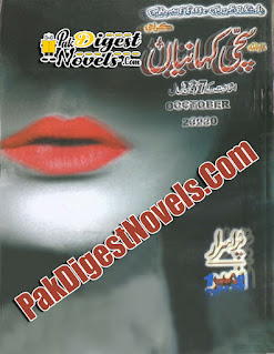Sachi Kahaniyan October 2020 Pdf Download