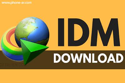 تحميل برنامج ادمان IDM Internet Download Manager Apk للأندرويد