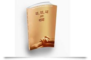 মা, মা, মা বাবা বই pdf download- আরিফ আজাদ