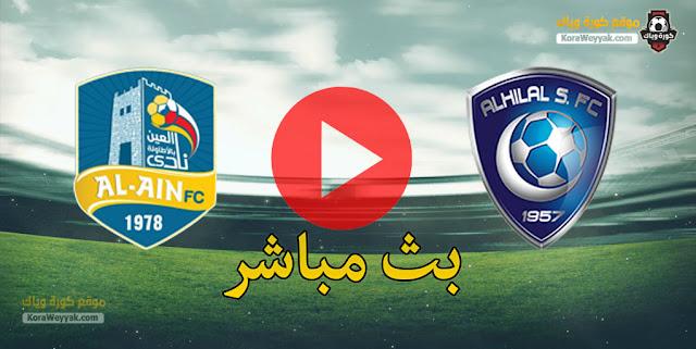نتيجة مباراة الهلال والعين السعودي اليوم 9 فبراير 2021 في الدوري السعودي