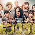 Shonen Jump crea serie de YouTube en la que ponen a leer manga a las celebridades