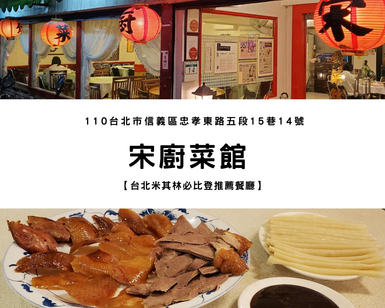 【捷運市府站】宋廚菜館|台北米其林必比登推薦餐廳、烤鴨美味,唯防疫措施有待加強