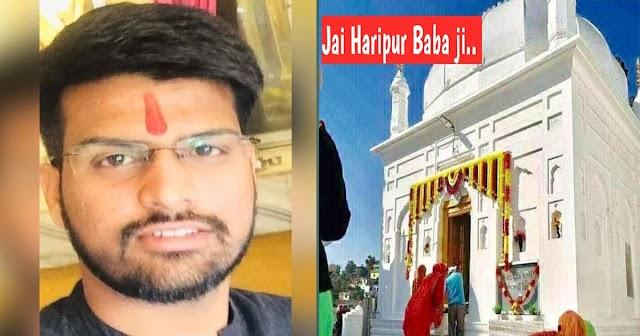 UPSC: हिमाचल के विशाल ने तीसरे प्रयास में पास की परीक्षा, पिता ने कहा- हिरपुर बाबा की कृपा