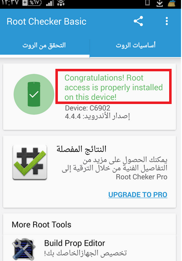عمل فحص بتطبيق root checker basic